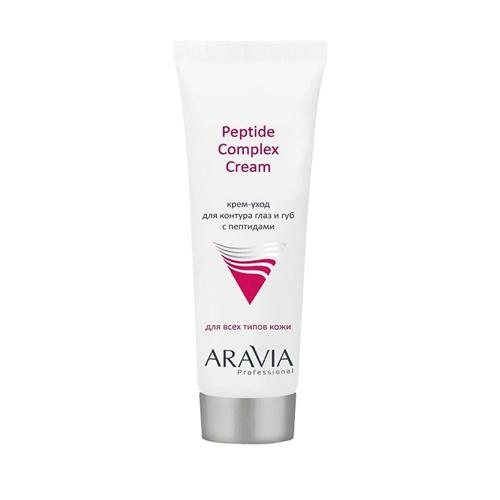 Крем-уход для контура глаз и губ с пептидами/Peptide Complex Cream, 50 мл