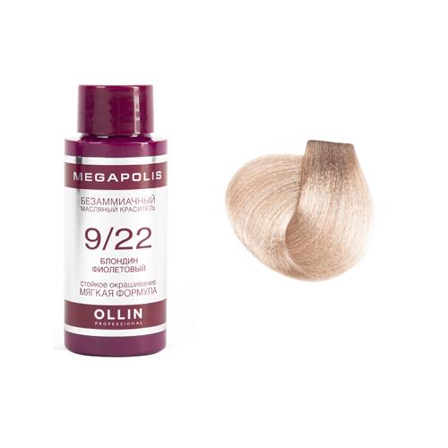 Megapolis Безаммиачный масляный краситель 9/22 блондин фиолетовый, 50 мл