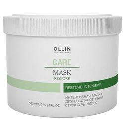 Care Интенсивная маска для восстановления структуры волос