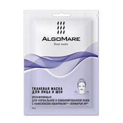 Увлажняющая маска для нормальной и комбинированной кожи с пептидным комплексом AQUAPHILINE
