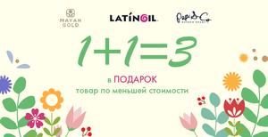 Latinoil 1+1=3