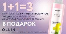 1+1=3 при покупке двух продуктов ухода OLLIN Professional фруктовая сыворотка FRESH MIX в подарок
